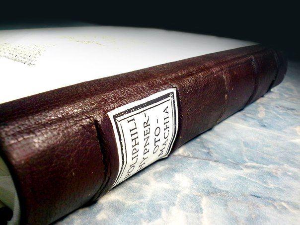 Hypnerotomachia Poliphili; Любовное борение во сне Полифила) — мистический роман эпохи Возрождения, впервые изданный Альдом Мануцием в 1499 году. Репринт в формате 1:2