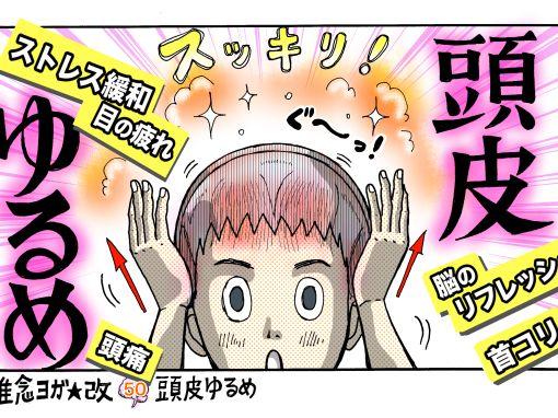 【爽快】カンタン「頭ゆるめストレッチ」でリフレッシュ!