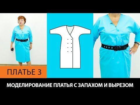 Платье с запахом и вырезом на основе платья без выкройки своими руками за 5 минут Платье 3 - YouTube