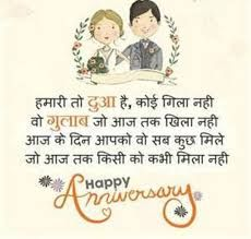 Image Result For 25th Wedding Anniversary Wishes In Hindi