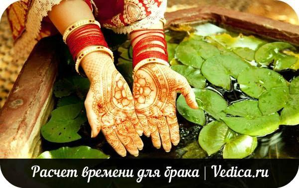 """ВАЖНОСТЬ РАСЧЕТА ВРЕМЕНИ ДЛЯ БРАКА """"Супруги тратят большие деньги на свадебные торжества:но скупятся на достойное пожертвование астрологу, который может реально улучшить их судьбу, рассчитав благоприятный момент! Консультация астролога важнейшая часть свадебной церемонии, которая должна быть достойно оплачена. Правильно рассчитанная...https://www.facebook.com/vedica.astrology/photos/a.370520753022875.84386.356919974382953/916708048404140/?type=3"""