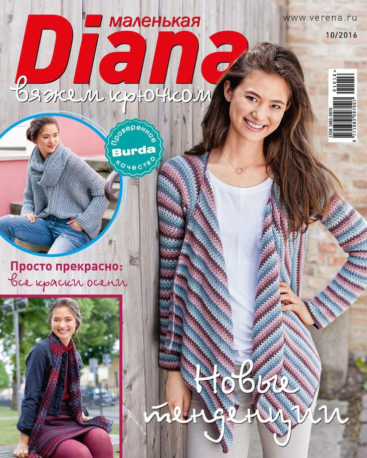 Маленькая Diana №10 2016