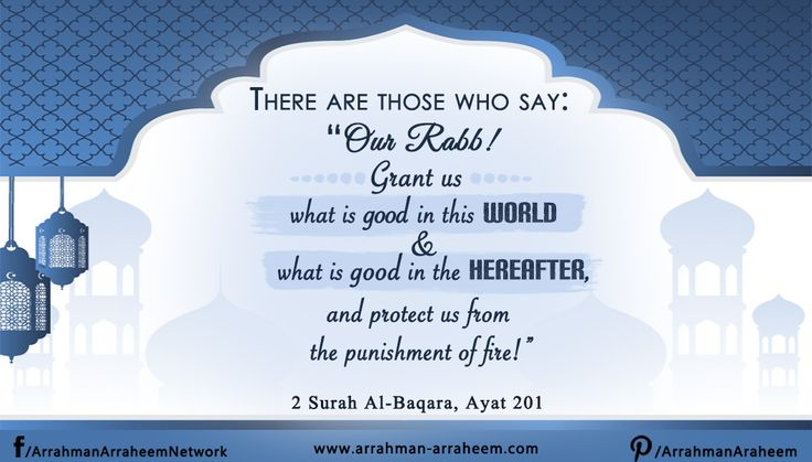 There are those who say: Our #Rabb (#God) grant us what is good in this world and what is good in the here after. And protect us from the punishment of fire!  #Quran: Surah Al Baqarah, 2- Ayat 201 http://arrahman-arraheem.com/grant-us/ #ARAR #Ramadan #Allah #Hadith