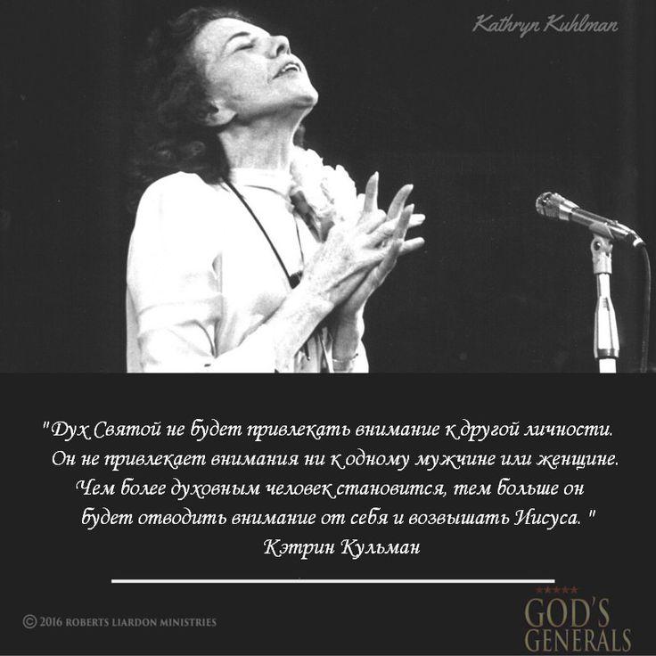 Пока вы не пойтеме это, Святой Дух не двинется , - Кэтрин Кульман