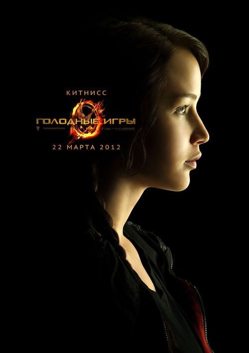 Watch The Hunger Games Full-Movie