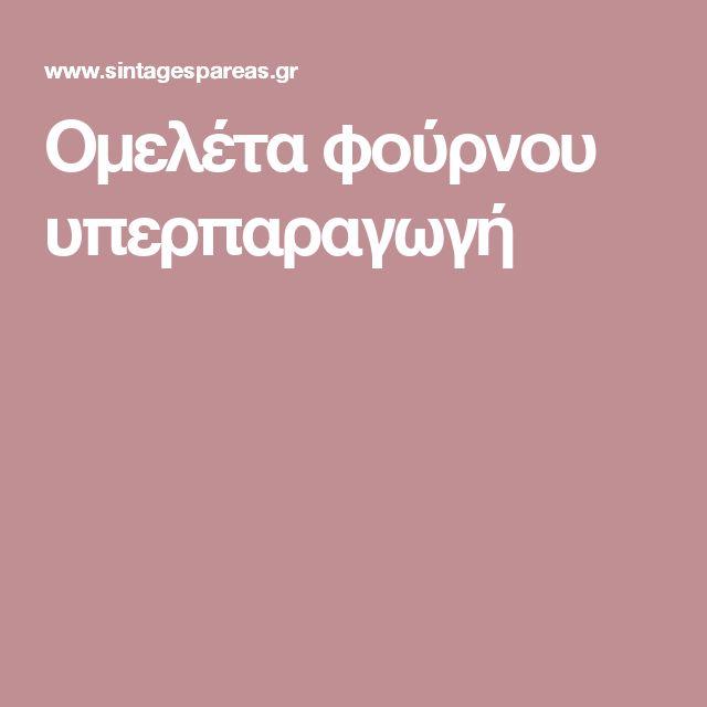 Ομελέτα φούρνου υπερπαραγωγή