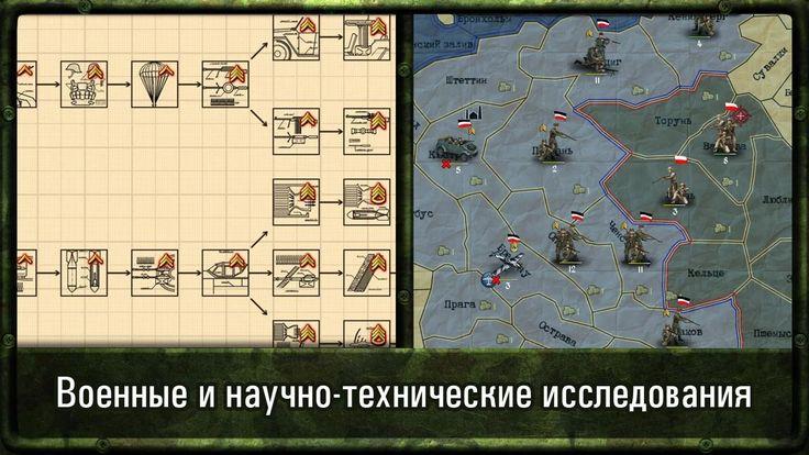 Стратегия и Тактика: ВОВ– скриншот