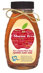 rosh hashanah honey jars