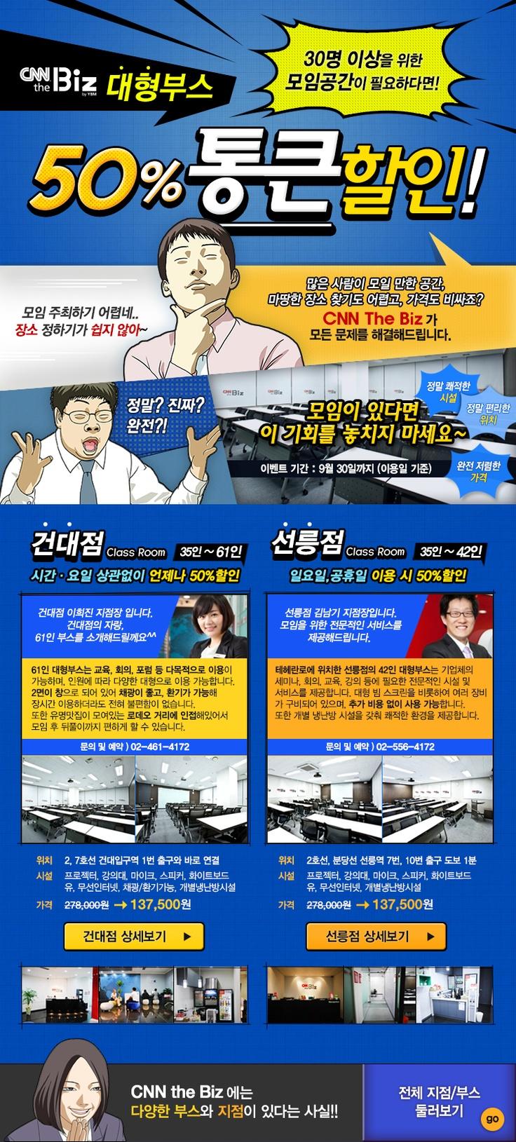 [CNN the Biz] 건대 선릉 대형부스 할인 이벤트 (김수연)