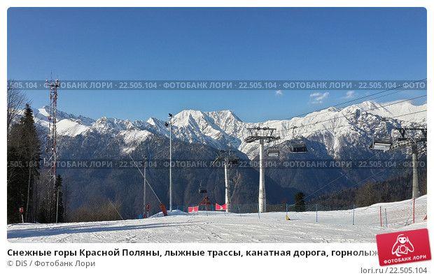 Снежные горы Красной Поляны, лыжные трассы, канатная дорога, горнолыжный курорт Лаура © DiS / Фотобанк Лори