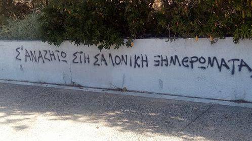 Σ' αναζητώ στη Σαλονίκη ξημερώματα