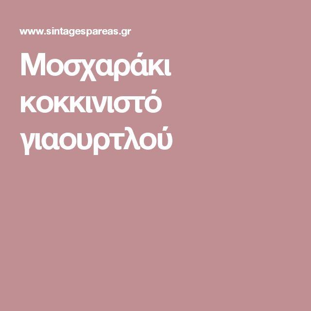 Μοσχαράκι κοκκινιστό γιαουρτλού