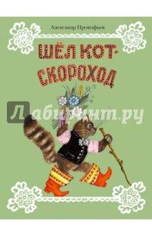 Сборник стихов Александра Прокофьева для детей дошкольного возраста.