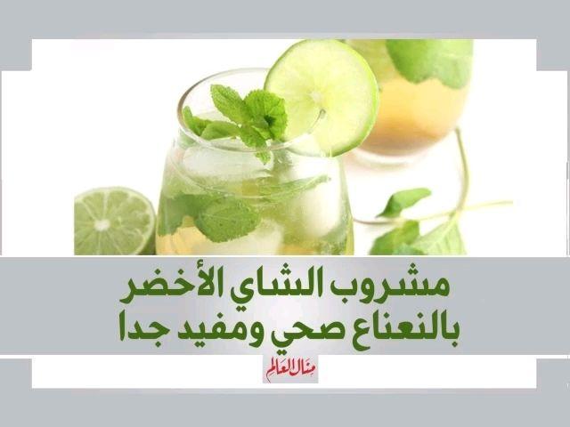 الشاي الاخضر بالنعناع Fruit Vegetables Radish