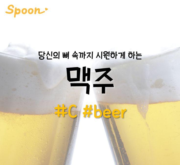[위쿵주의] 귀로 마시는 맥주 #위쿵 #심쿵 #귀르가즘 #맥주 #스푼 #beer #귀 #귀쿵