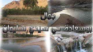 بوشنافة محمد سعد - YouTube