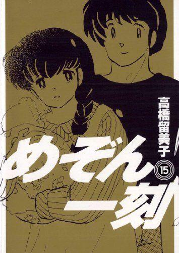 めぞん一刻〔新装版〕(15) (ビッグコミックス):Amazon.co.jp:Kindle Store