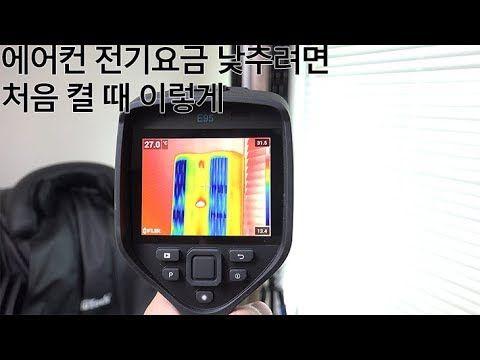 【충격】에어컨 24시간 ON상태뿐만 아니라 전기요금이 싸지는 방법! 경악, 여름의 냉방비 8의 절약 법【효과】 - YouTube