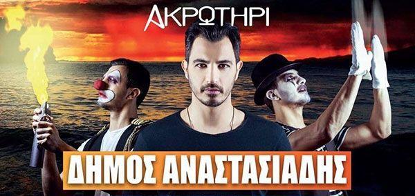 Ο Δήμος Αναστασιάδης κάθε Πέμπτη στο #Akrotiri #Estate_Seaside! #liveclubbing #dimos_anastasiadis #summer2016 #diaskedasi #athensbynight