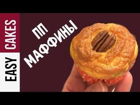 Полезные Маффины без сахара, муки и жиров. Супер протеиновые маффины полезные для фигуры. ПП десерты   Easy cakes   Postila