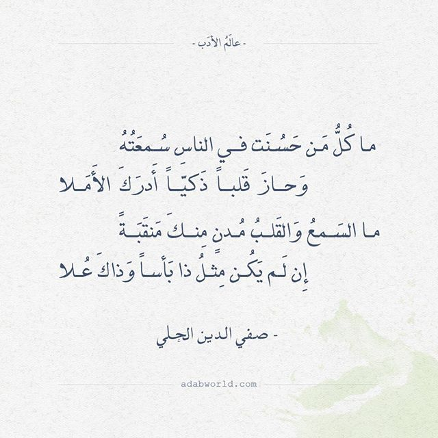 أبيات شعر غزل عالم الأدب اقتباسات من الشعر العربي والأدب العالمي Words Quotes Islamic Quotes Arabic Love Quotes