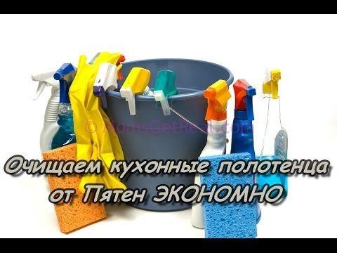 Очищаем кухонные полотенца от Пятен ЭКОНОМНО - YouTube