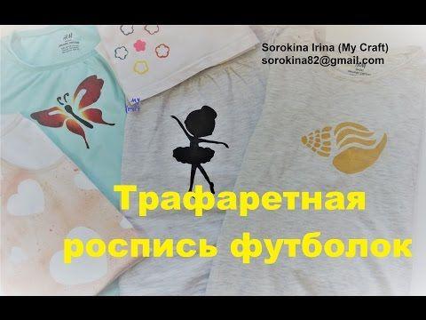 Трафаретная роспись футболок. Акриловые краски и маркеры по ткани - YouTube