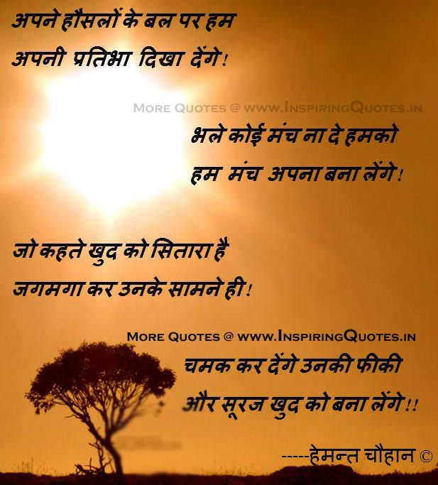 Inspirational Quotes About Failure: Success Shayari In Hindi Success SMS, Success Quotes In