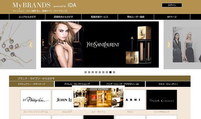 ファッション求人ブランド数No.1のiDA 転職の求人サイト「マイブランズ」オープン | Fashionsnap.com