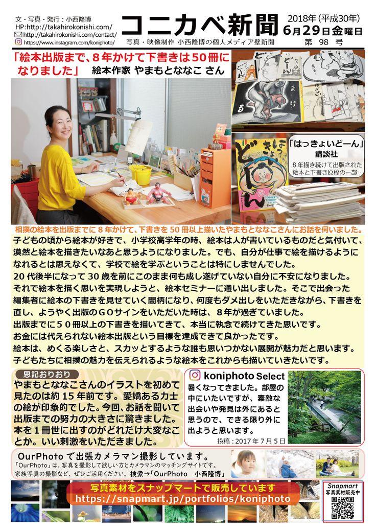 コニカベ新聞第98号です。 相撲の絵本を出版までに8 年かけて、下書きを50 冊以上描いた絵本作家やまもとななこさんにお話を伺いました。