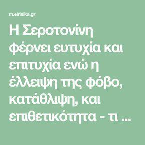 Η Σεροτονίνη φέρνει ευτυχία και επιτυχία ενώ η έλλειψη της φόβο, κατάθλιψη, και επιθετικότητα - τι πρέπει να τρώτε για να έχετε ευδαιμονία | eirinika.gr
