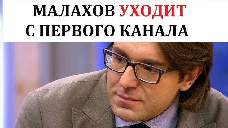 СРОЧНО телеведущий Андрей Малахов Перестанет вести ПУСТЬ ГОВОРЯТ он уход...