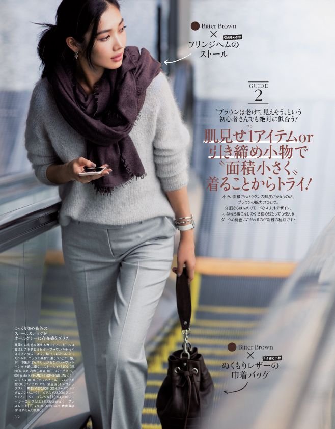 2016秋の新定番色「ブラウン」を大人っぽくおしゃれに着こなすテク - Woman Insight | ファッション・モデル・恋愛、すべての女子への情報サイトOggi10_2016-89