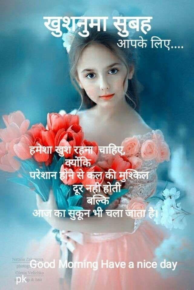 Narri Bhandari Narri Bhandari Morning Prayer Quotes Morning