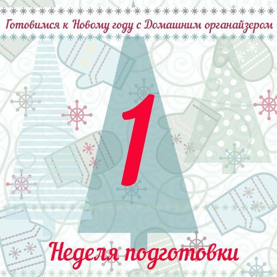 Готовимся к Новому году! Еженедельные задания № 1. Неделя подготовки.