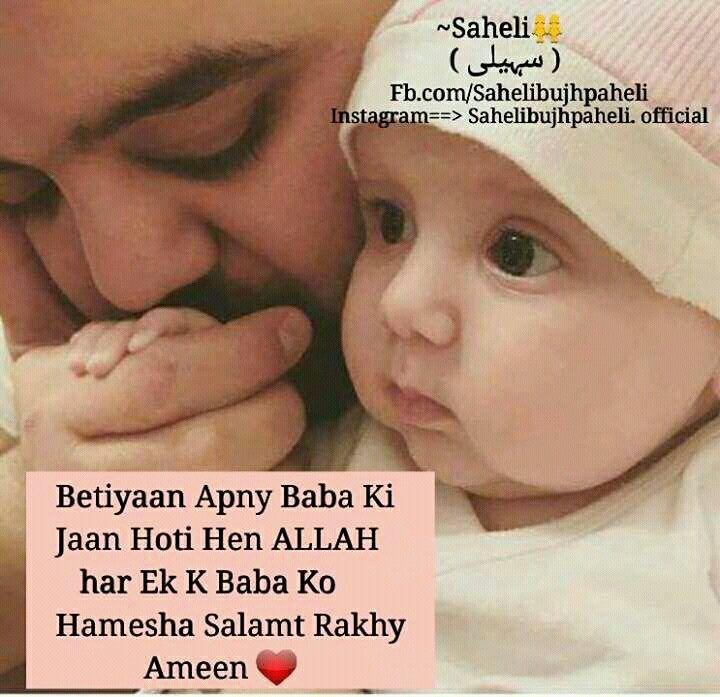 Aameen summa aameen love my priencess my duaghters.. khuda un dono ko dunya ki sari khushya naseeb kare . Aameen kh k dunya k hr beti k liye dua kijiye....