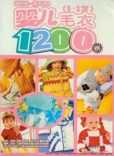 """Альбом «""""Детская вязаная одежда 1200 моделей"""" - япония»"""
