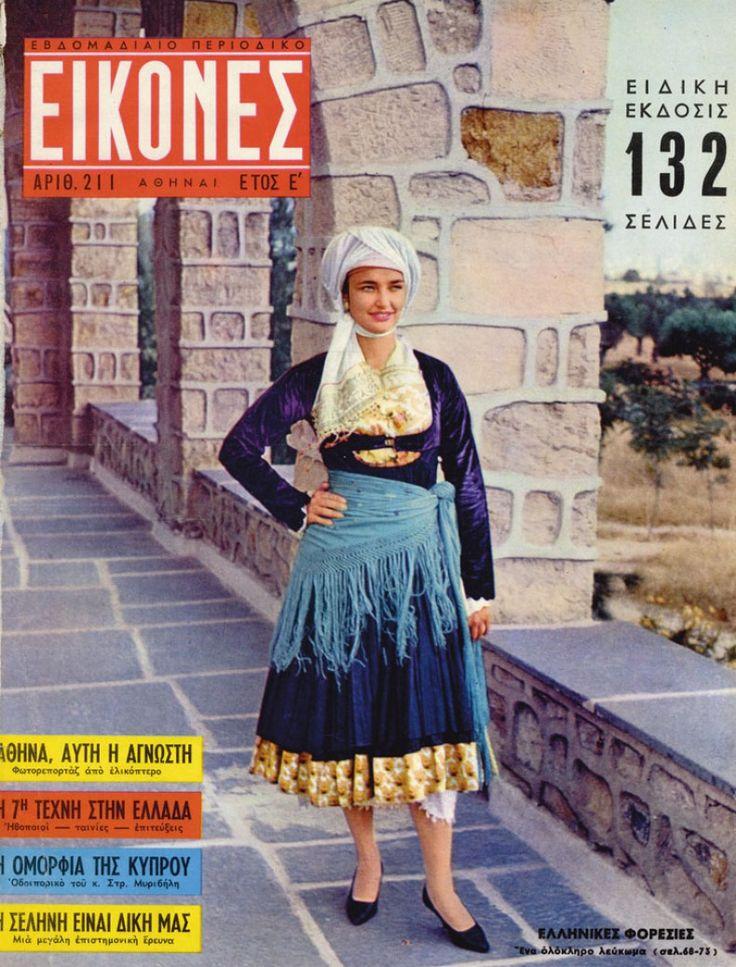 Ελληνικές Φορεσιές - ΕΙΚΟΝΕΣ: Το πλήρες αρχείο των εξώφυλλων (1955-1967) - RETRONAUT - LiFO