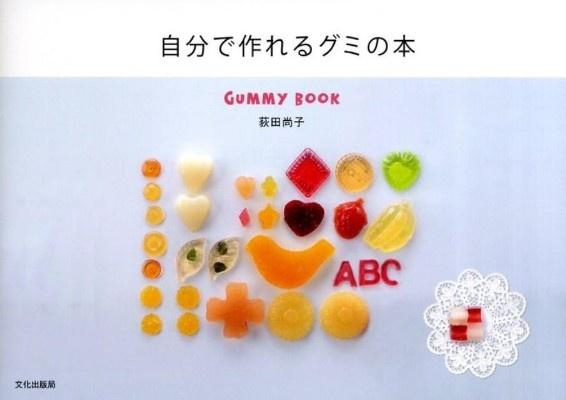 「自分で作れるグミの本」  GUMMY BOOK