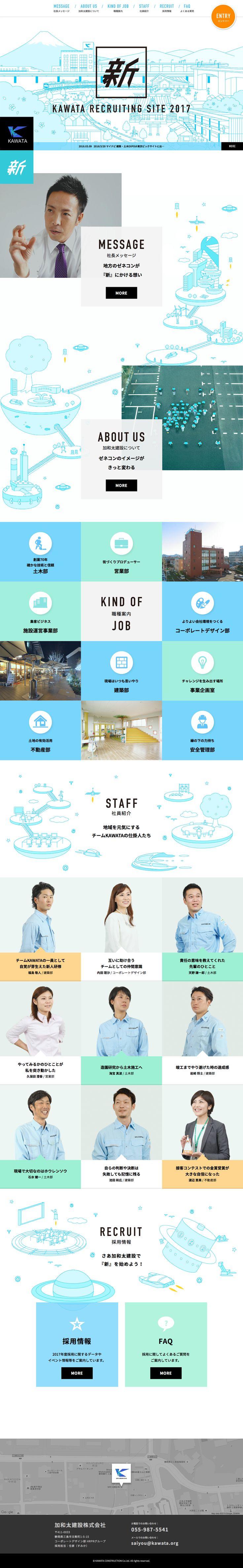 加和太建設新卒採用サイト2017「新」