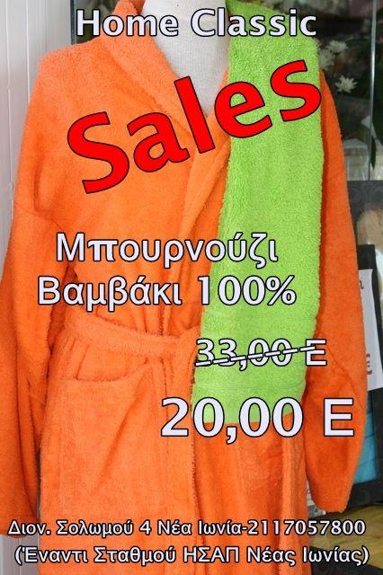 Μπουρνούζι 20,00 ευρώ !!!!