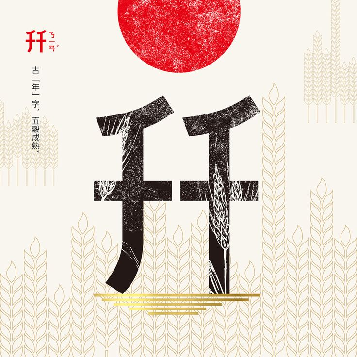 Han ching huang reiterative chinese character design