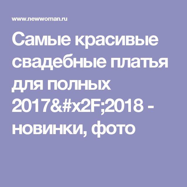 Самые красивые свадебные платья для полных 2017/2018 - новинки, фото