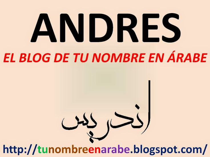 NOMBRE DE ANDRES EN ARABE