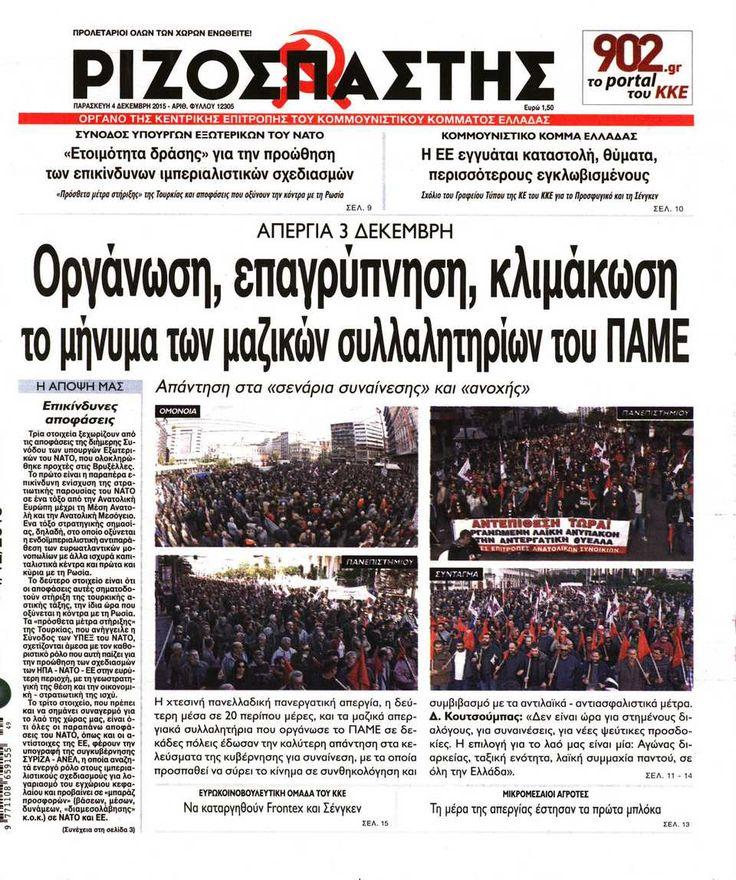 Εφημερίδα ΡΙΖΟΣΠΑΣΤΗΣ - Παρασκευή, 04 Δεκεμβρίου 2015