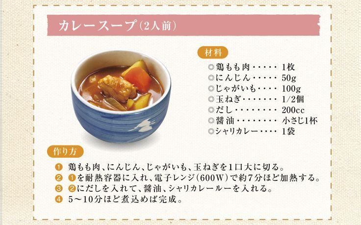 すしやのシャリカレーレシピ大公開!|くら寿司 ホームページ