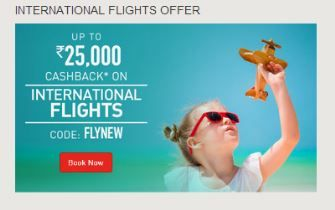 Cashback on International Flights Upto INR 25,000 Cashback on International Flights Makemytrip offers Upto Rs. 25000 cashback on International Flights. This offer is valid on International flight bookings originating from India made till 23:59 hours on 31st December, 2016. What you get You can avail upto INR 25,000 cashback to wallet on your international flight … Continue reading Upto INR 25,000 Cashback on International Flights