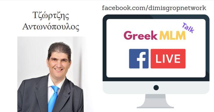 Η συνέντευξη του Τζώρτζη Αντωνόπουλο στο Greek MLM Talk. Τώρα πλέον ζει στο εξωτερικό και ασχολείται επαγγελματικά και μόνο με το δικτυακό μάρκετινγκ