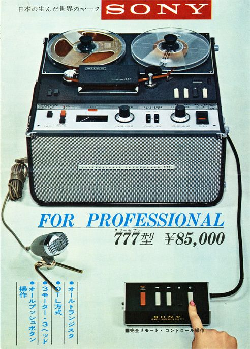 Phantom's Reel To Reel Tape Recorder OnLine Museum