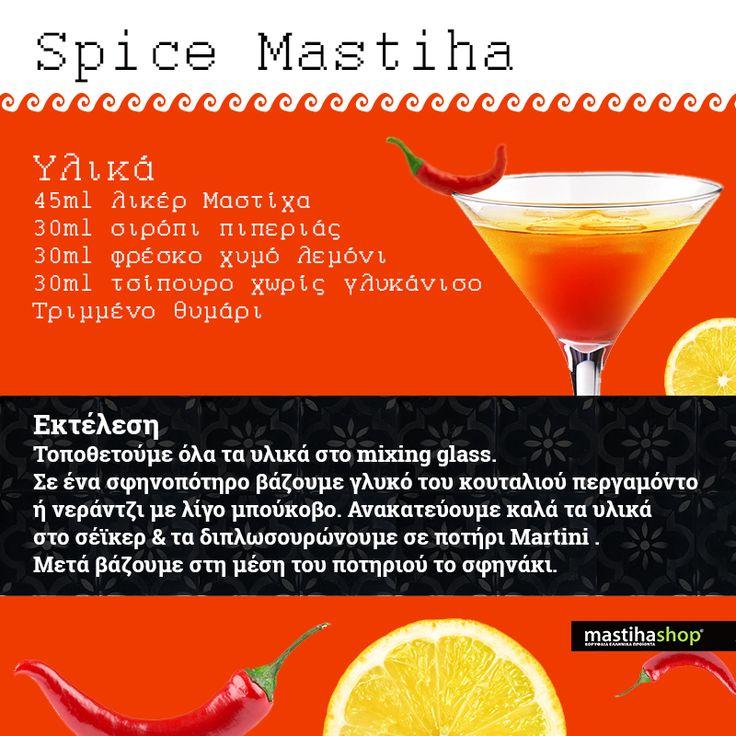 Πικάντικο #cocktail με λικέρ μαστίχας! #mastiha #mastic #recipe #mastihashop_Greece